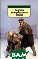 Заметки петербургского зеваки. Серия «Азбука-классика» (pocket-book)    купить