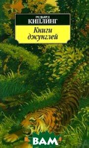 Книга джунглей. Серия «Азбука-классика» (pocket-book)   Киплинг Р.  (Пер. с англ. Е. М. Чистяковой-Вэр.) купить