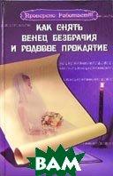 Как снять венец безбрачия и родовое проклятие  Зимина Н.В. купить