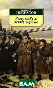 Кому на Руси жить хорошо. Серия «Азбука-классика» (pocket-book)   Некрасов Н. А. купить