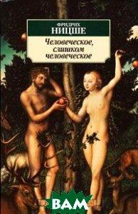 Человеческое, слишком человеческое. Серия «Азбука-классика» (pocket-book)   Ницше Ф. (Пер. с нем. С. Л. Франка) купить