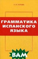 Грамматика испанского языка. 3-е издание  Попова Н.И. купить