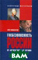 Госбезопасность от Александра I до Путина. 2-е издание  Хлобустов О.М. купить