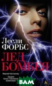 Лед Бомбея. Серия «The Big Book»  