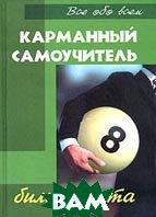 Карманный самоучитель бильярдиста  В. П. Железнев, В. В. Бирковский купить