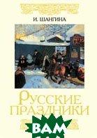 Русские традиционные праздники  Шангина И. И.  купить