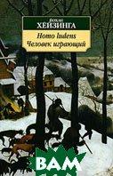 Homo ludens (Человек играющий). Серия «Азбука-классика» (pocket-book)   Хёйзинга Й. (Пер. с нидерл. Д. Сильвестрова) купить