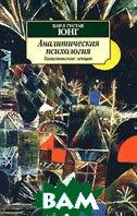 Аналитическая психология. Тавистокские лекции. Серия: Азбука-классика (pocket-book)  Карл Густав Юнг купить