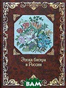 Эпоха бисера в России: Альбом.  Юрова Е.С. купить