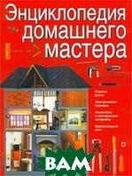 Энциклопедия домашнего мастера  Уайлс Ричард купить