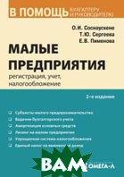 Малые предприятия: регистрация, учет, налогообложение. 2-е издание  Соснаускене О.И., Сергеева Т.Ю. купить