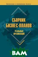 Сборник бизнес-планов  Лапыгин Ю. Н. и др.  купить