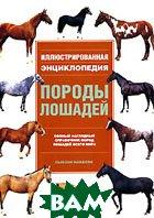 Породы лошадей. Иллюстрированная энциклопедия  Сьюзан Макбейн купить