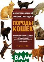 Породы кошек. Иллюстрированная энциклопедия.   Анджела Риксон купить