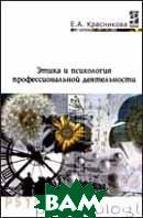 Этика и психология профессиональной деятельности. 2-е издание  Красникова Е.А. купить