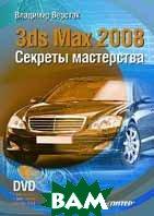 3ds Max 2008. Секреты мастерства  Владимир Верстак купить