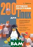 200 лучших программ для Linux  С. Яремчук купить