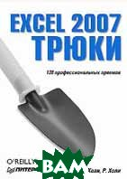 Excel 2007. Трюки / Excel Hacks: Tips & Tools for Streamlining Your Spreadsheets 