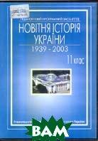 Новітня Історія України 1939-2003. За програмою 11-х класів. Педагогічний програмний засіб   купить