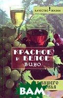 Красное и белое вино для вашего здоровья  О. П. Починюк купить