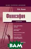 Философия для технических специальностей. 2-е издание  Канке В.А. купить