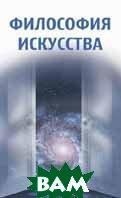 Философия искусства. 2-е издание  Никитина И.П. купить