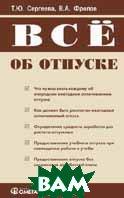 Все об отпуске. 2-е издание  Сергеева Т.Ю., Фролов В.А. купить