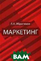 Маркетинг  Ибрагимов Л.А.  купить