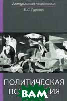 Политическая психология. Серия `Актуальная психология`  Гуревич П.С. купить