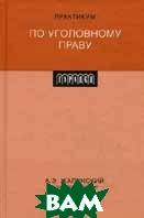 Практикум по уголовному праву  Жалинский А.Э., Энгельгардт А.А. купить