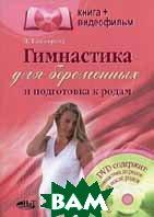 Гимнастика для беременных и подготовка к родам. Серия: `Книга + видеофильм`  Башкирова Н. купить