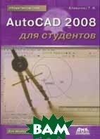 AutoCAD 2008 для студентов. Серия `Проектирование`  Климачева Т.Н. купить