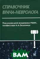 Справочник врача-невролога  Скоромц А.А. купить