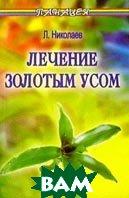 Лечение Золотым усом  Николаев Л. купить