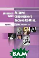 История современного Востока XX-XXI вв.: Страны и правители  Бузов В.И. купить