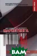 Стартовый курс дистрибьютора сетевого маркетинга: книга действующего президента сетевой организации. Серия: `Школа успеха`  Хохлатов А. купить