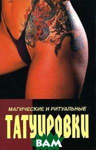 Магические и ритуальные татуировки. Пирсинг (история, технология, дизайн)  Иванов Юрий купить