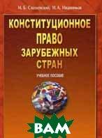 Конституционное право зарубежных стран: Учебное пособие  Иванников И.А., Смоленский М.Б. купить