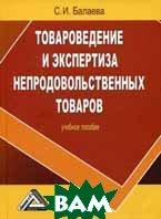 Товароведение и экспертиза непродовольственных товаров  Балаева С.И. купить