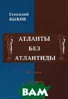 Атланты без Атлантиды: история, гипотезы, реальность  Быков Г.Л. купить