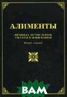 Алименты: правила исчисления, уплаты и взыскания. 2-е издание  Тихомирова Л.В. купить