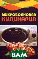 Микроволновая кулинария  Сивкова Н.В. купить