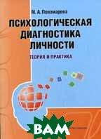 Психологическая диагностика личности: теория и практика  Пономарева М.А. купить