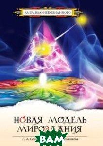 Новая модель Мироздания, или Тайна Вселенной открыта  Секлитова Л. А., Стрельникова Л. Л. купить