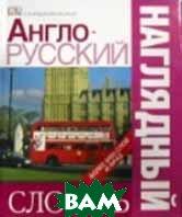 Англо-русский наглядный словарь  Гавира А.   купить