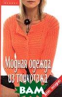 Модная одежда из трикотажа  Т. Б. Чижик, М. В. Чижик купить