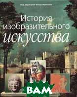 История изобразительного искусства  Фронтизи К. купить