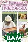 Большая энциклопедия пчеловода   купить