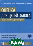 Оценка для целей залога  Федотова М. А., Рослов В. Ю., и др. купить