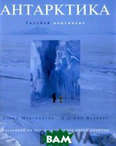 Антарктика. Голубой континент  Макгонигал Дэвид, Вудворт Лин купить